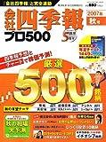 会社四季報プロ500 2007年 10月号 [雑誌]