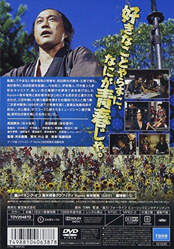 『幕末青春グラフィティ Ronin 坂本竜馬 [DVD]』の1枚目の画像