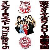 フィンガー5ベスト 恋のダイヤル6700~学園天国