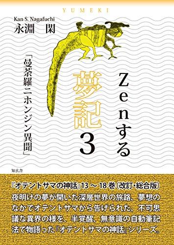 Zenする 夢記3「曼荼羅ニホンジン異聞」――オテントサマの神話第13~18巻(改訂・総合版) 永淵閑シリーズ