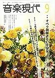 音楽現代 2016年 09 月号 [雑誌]