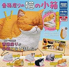 香箱座りの猫の小箱 [全6種セット(フルコンプ)]