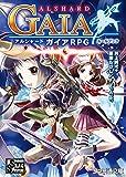 アルシャードガイアRPGルールブック 「アルシャードガイアRPG」シリーズ (ファミ通文庫)