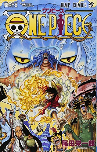 ONE PIECE 65 (ジャンプコミックス)の商品写真