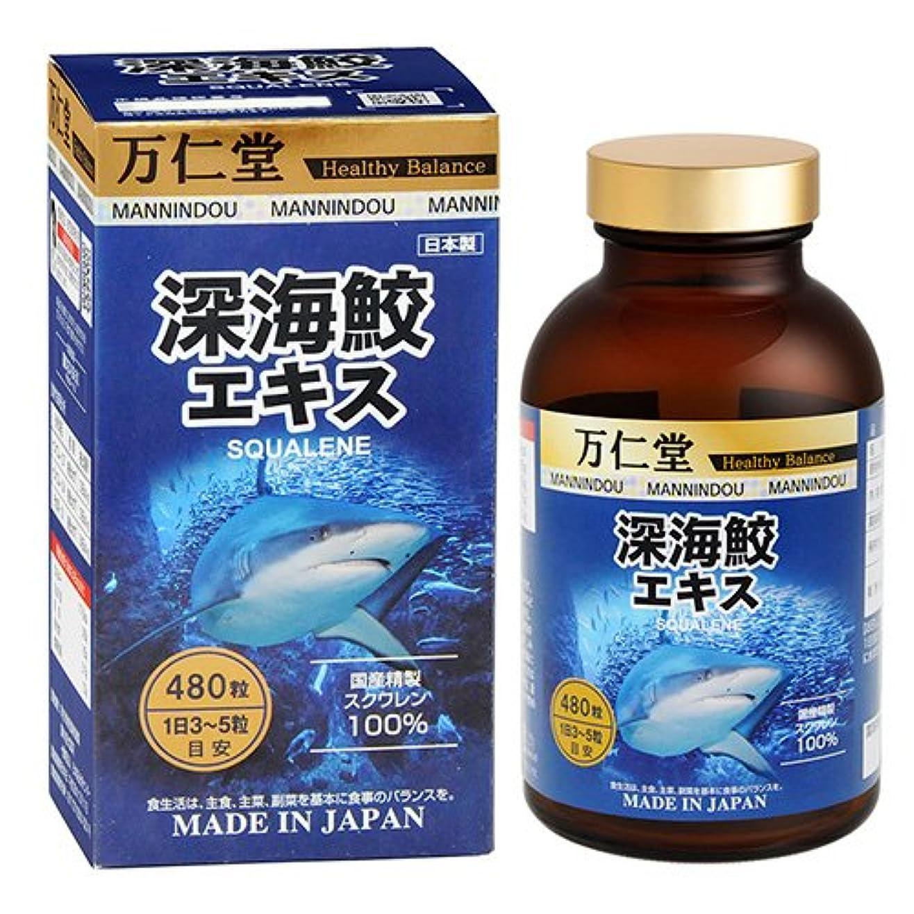 ロック不適当森林万仁堂 深海鮫エキス (3ヶ月分) - SH762323