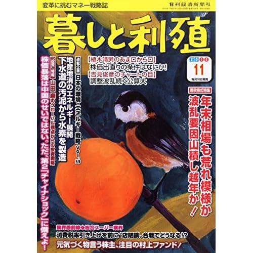 暮しと利殖 2015年 11 月号 [雑誌]