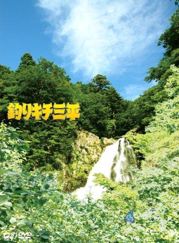 釣りキチ三平[DVD]
