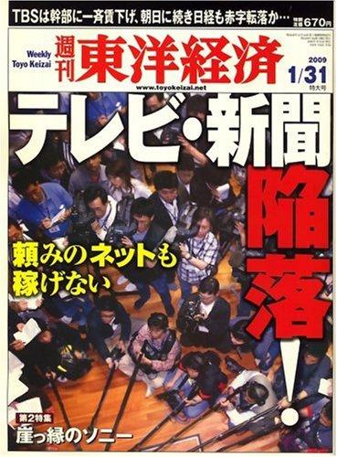 週刊 東洋経済 2009年 1/31号 [雑誌]の詳細を見る