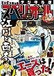 ビッグコミックスペリオール 2017年20号(2017年9月22日発売) [雑誌]