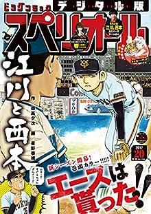[雑誌] ビッグコミックスペリオール 2017年20号 [Big Comic Superior 2017-20]