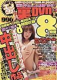 エンタメ裏DVD 8時間 2005年 09月号坂井美紀 森高えみ 姫川麗 小森光 藤田恵美 望月るあ