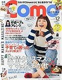 Como (コモ) 2014年 12月号 [雑誌] 画像