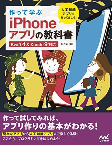 [画像:作って学ぶ iPhoneアプリの教科書 【Swift4&Xcode 9対応】 ~人工知能アプリを作ってみよう! ~(特典PDF付き)]