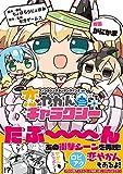 ファンタシースターオンライン2 es 恋やかんギャラクシー (電撃コミックスEX) 画像