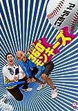 マニア向け [DVD] / 360°モンキーズ (出演)