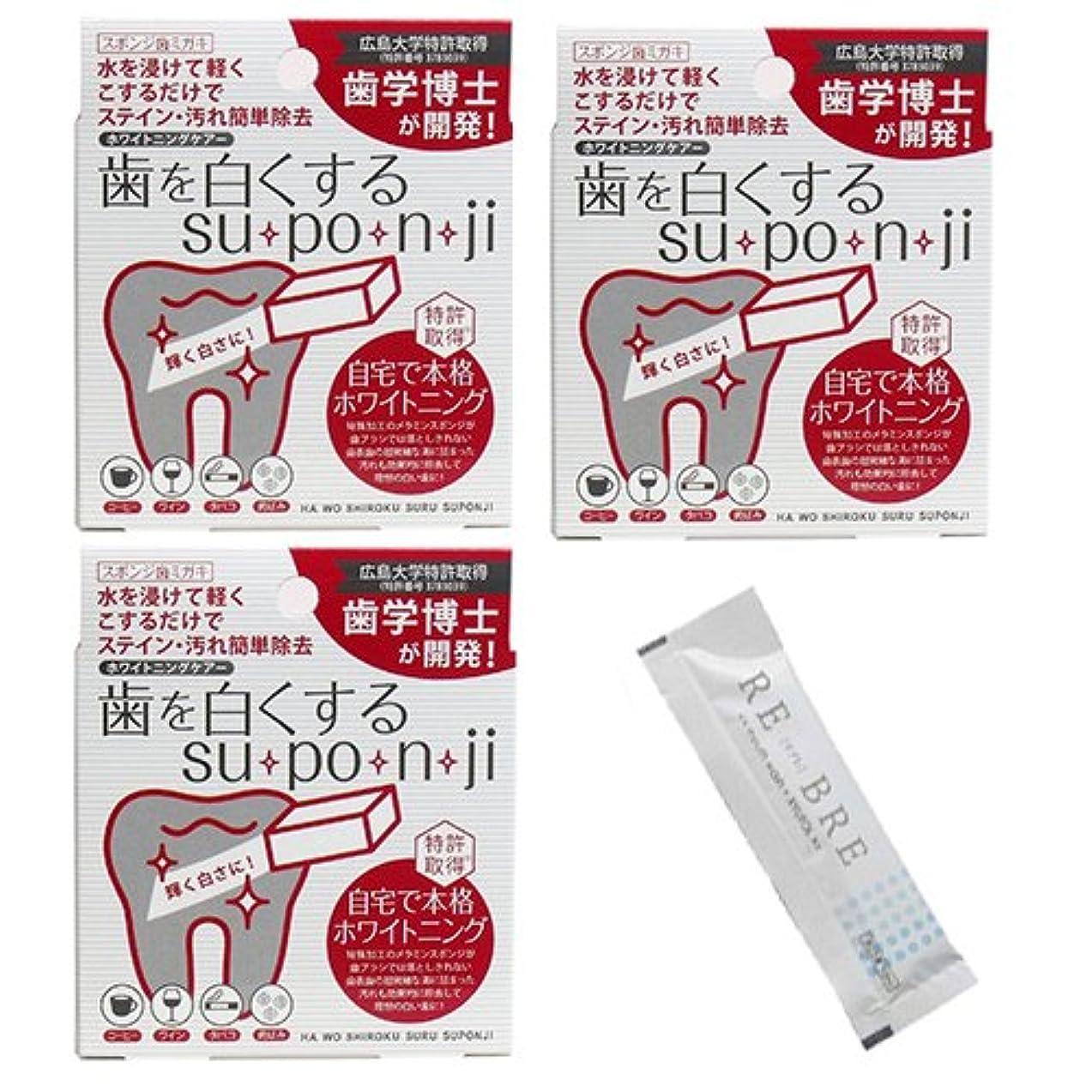 請求精通した精査歯を白くする su?po?n?ji スポンジ 歯みがき ×3個 + リブレ(10ml)セット
