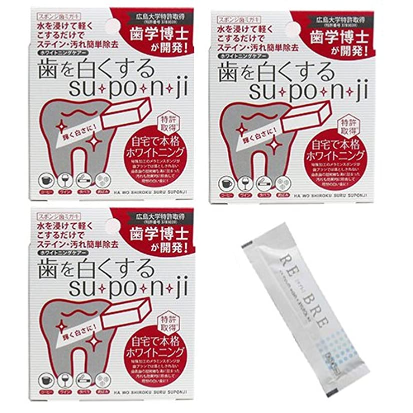 内訳告発トリッキー歯を白くする su?po?n?ji スポンジ 歯みがき ×3個 + リブレ(10ml)セット