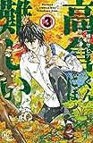高倉くんには難しい(3) (ボニータ・コミックス)