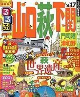 るるぶ山口 萩 下関 門司港 津和野'16~'17 (国内シリーズ)