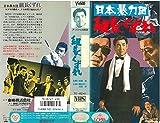 日本暴力団 組長くずれ [VHS]