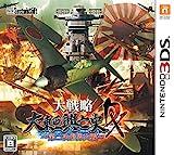 【2019年発売予定】大戦略 大東亜興亡史DX~第二次世界大戦~ - 3DS