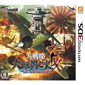 大戦略 大東亜興亡史DX~第二次世界大戦~ 【Amazon.co.jp限定】オリジナルBGM集(MP3形式) 配信- 3DS