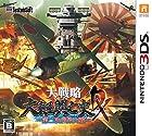 [2018年発売予定]大戦略 大東亜興亡史DX~第二次世界大戦~ - 3DS