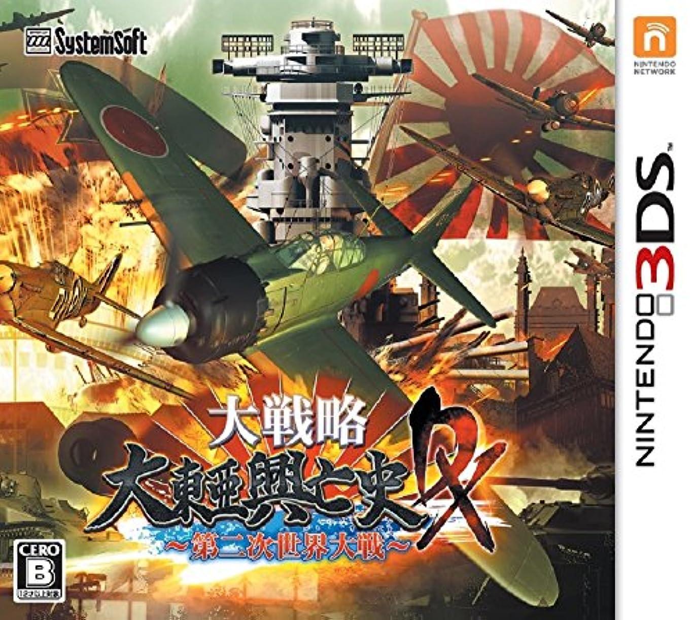 取るに足らない本質的にパイプ大戦略 大東亜興亡史DX~第二次世界大戦~ - 3DS