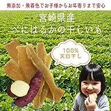 宮崎県産【べにはるか ほしいも】 120g×3袋セット(国産)