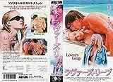 ラヴァーズ・リープ【字幕版】 [VHS]