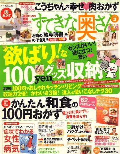 すてきな奥さん 2008年 03月号 [雑誌]