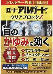 【第2類医薬品】ロートアルガードクリアブロックZ 13mL ×3 ※セルフメディケーション税制対象商品