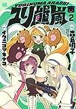 ユリ熊嵐 (2) (バーズコミックス)