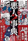 日本の歴史人物 悪人事典 (ワニの学習本)