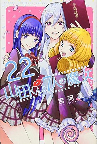 山田くんと7人の魔女(22) (講談社コミックス)の詳細を見る