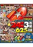 ROCKET7周年記念スペシャルブルーレイディスク24時間3枚組625タイトル収録 永久保存版 [DVD]