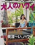 大人のハワイ LUXE vol.33 (別冊家庭画報)の表紙