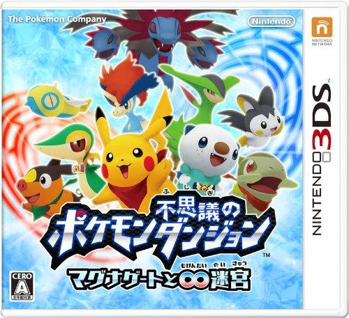 ポケモン不思議のダンジョン ~マグナゲートと∞迷宮(むげんだいめいきゅう)~ - 3DSの詳細を見る