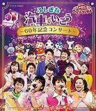 NHK「おかあさんといっしょ」ファミリーコンサート ふしぎな汽車でいこう 〜60年記念コンサート〜 ブルーレイ[PCXK-50009][Blu-ray/ブルーレイ]