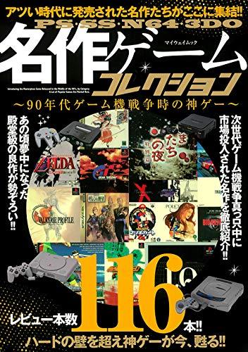 PS・SS・N64・3DO名作ゲームコレクション (マイウェイムック)