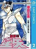 聖闘士星矢 2 (ジャンプコミックスDIGITAL)