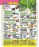 まっぷる 十勝・帯広 (マップルマガジン 北海道) 画像