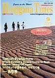 Hir@gana Times (ヒラガナ タイムズ) 2010年 09月号 [雑誌] 画像