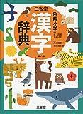 三省堂 例解小学漢字辞典 第六版