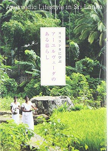 スリランカに学ぶアーユルヴェーダのある暮らしの詳細を見る