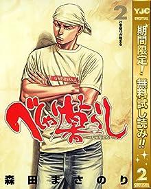 べしゃり暮らし【期間限定無料】 2 (ヤングジャンプコミックスDIGITAL)