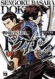 戦国BASARAドクガン 1 (ヤングチャンピオンコミックス)