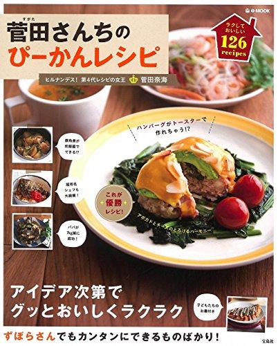 菅田さんちのぴーかんレシピ 【ヒルナンデス! 第4代レシピの女王】 (