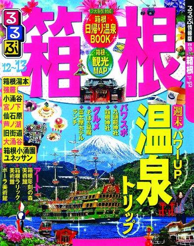 るるぶ箱根'12~'13 (国内シリーズ)