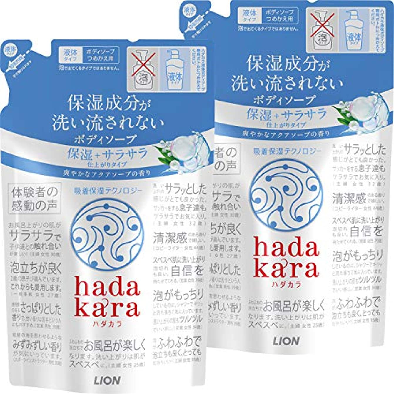 【まとめ買い】hadakara(ハダカラ) ボディソープ 保湿+サラサラ仕上がりタイプ アクアソープの香り 詰め替え 340ml×2個パック